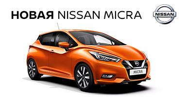 Uus Nissan Micra